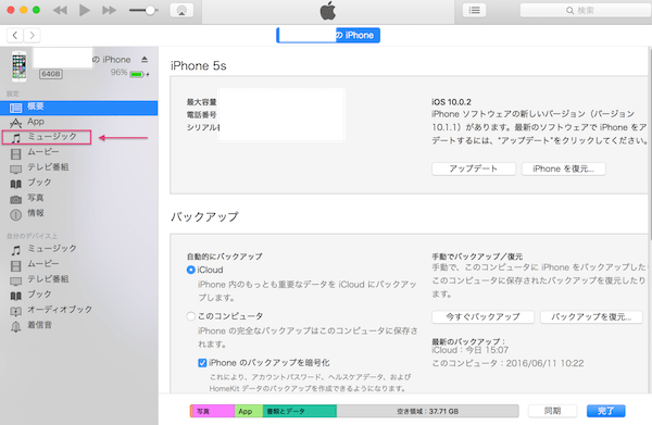 iphone-music