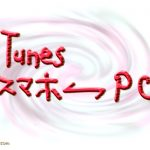 PCのiTunesに入れた曲をiPhoneにコピーするには?