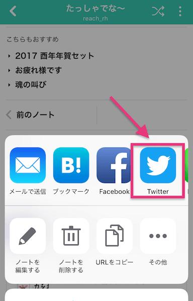 note-app-kara2-min