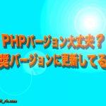 サーバーのPHPバージョン大丈夫?