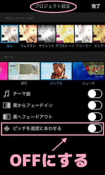 02_iMovie ピッチを変えずに速度変更