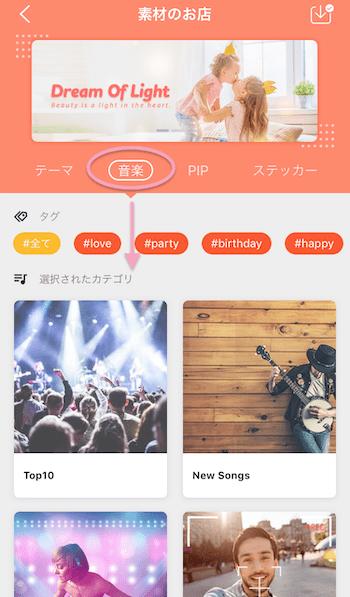 03_VideoShow ミュージック