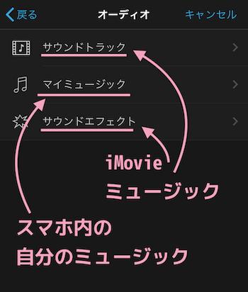 03_iMovie ミュージック変更