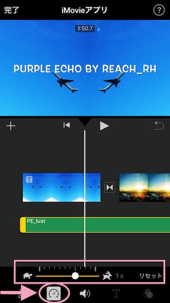 04_iMovie 音源速度変換