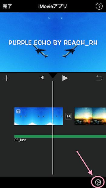 01_iMovie速度とピッチを合わせる