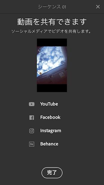 10_adobe Rush スマホアプリ
