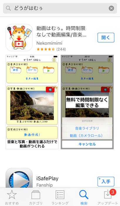 Douga Hamu App