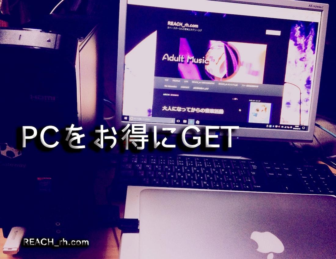 PC GET