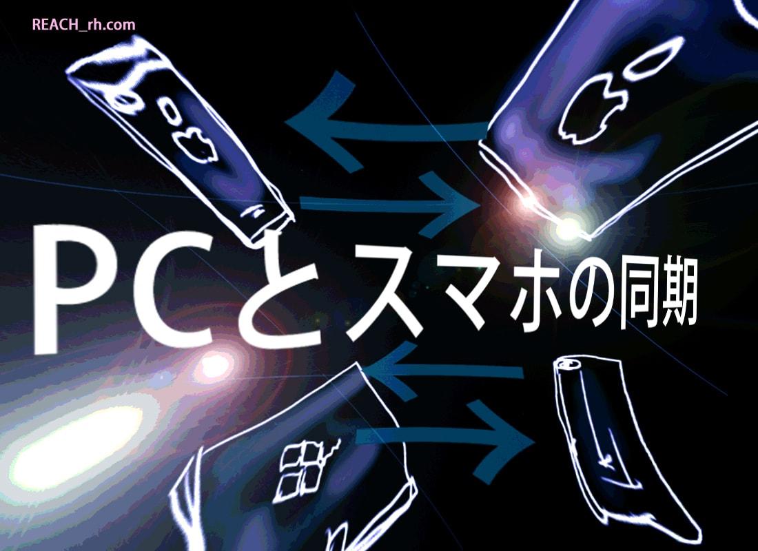 PC SUMAHO SYNC