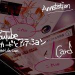 YouTubeカードとかアノテーションってやつを使ってみようではないか!