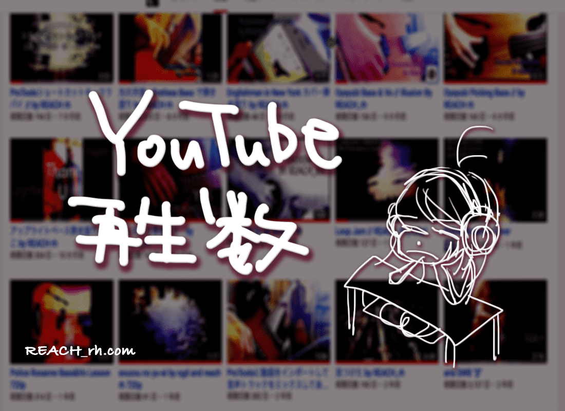 YouTube Playnumber