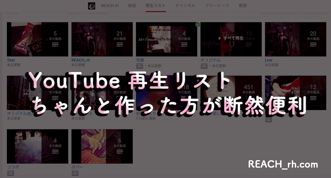 YouTube Saisei List