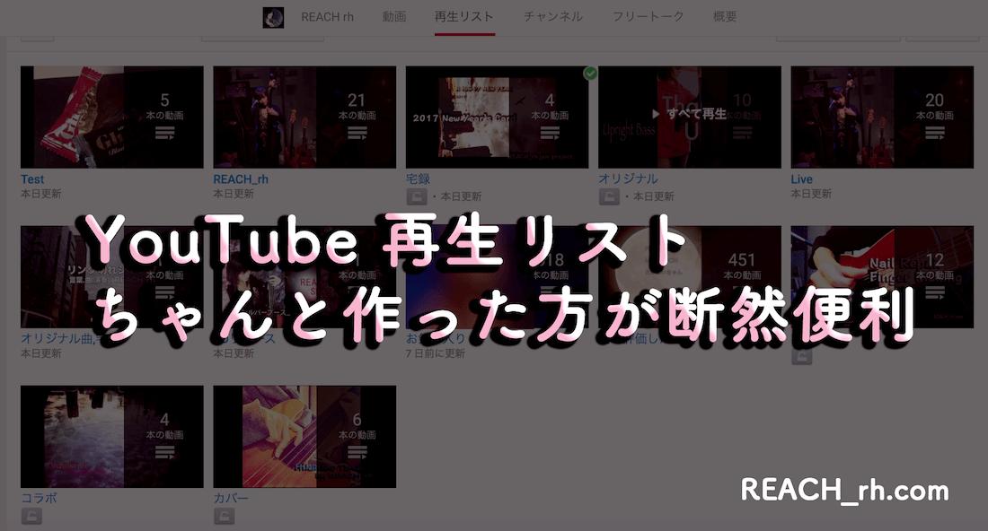 YouTube Saisei List