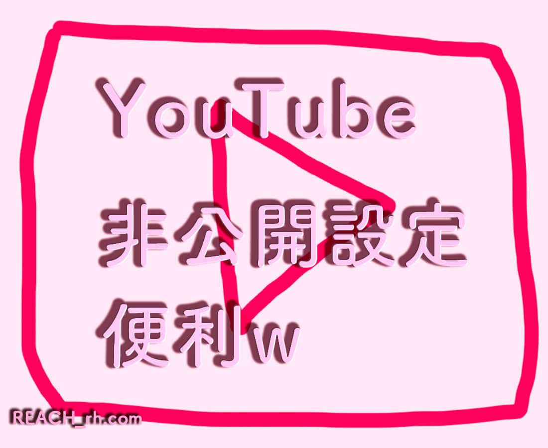 Youtube hikoukai setting_