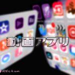 【動画編集】スマホで画像に音声・音楽をつけて完結できる無料アプリ