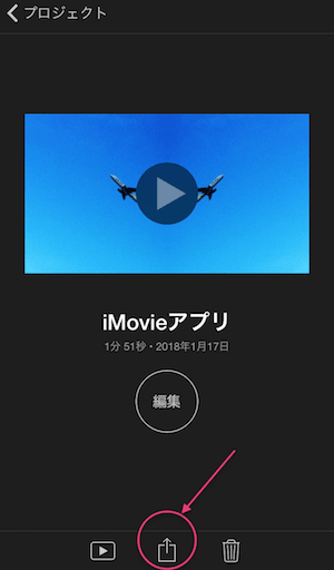 iMovie保存