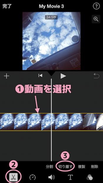 01_iMovie 動画の音声と画像を分割