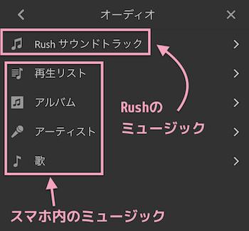 03_Rushミュージック