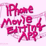 自分の音楽に写真・動画を組み合わせて編集できるiPhone無料アプリを探してみた!