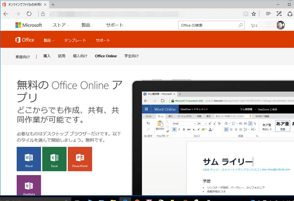 Online Office トップページ