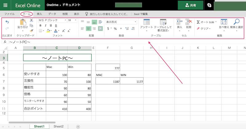 Excel Online_