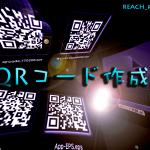 QRコード作成