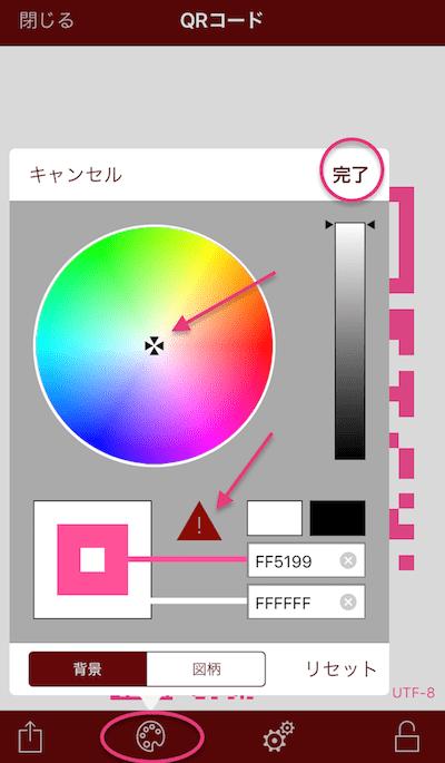 05_カラーにする場合