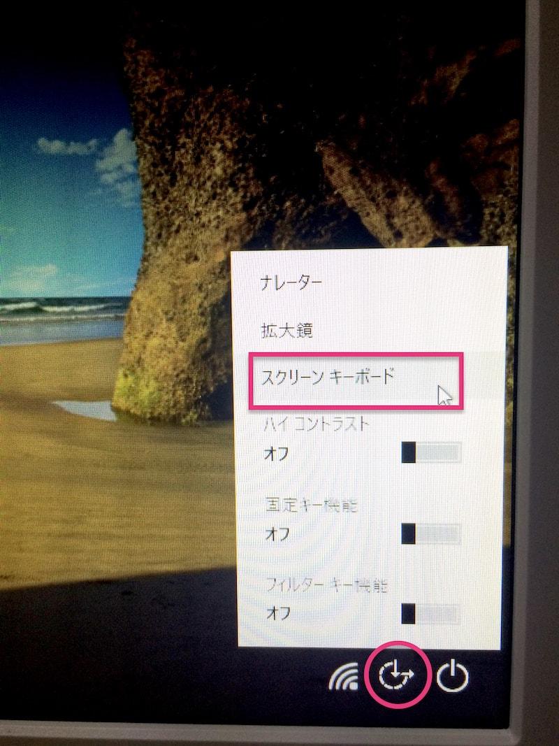 Screen Keyboard (スクリーンキーボード)