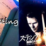 ベースボーカル、Stingの魅力