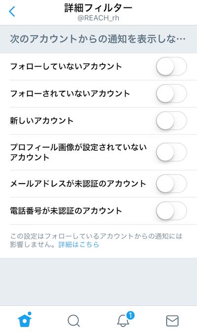 2_通知>詳細フィルター>