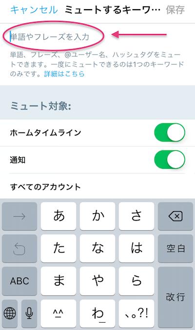 5_ミュート中>ミュートするキーワード>追加フレーズ入力
