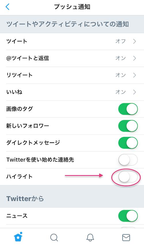 Twitterプッシュ通知設定