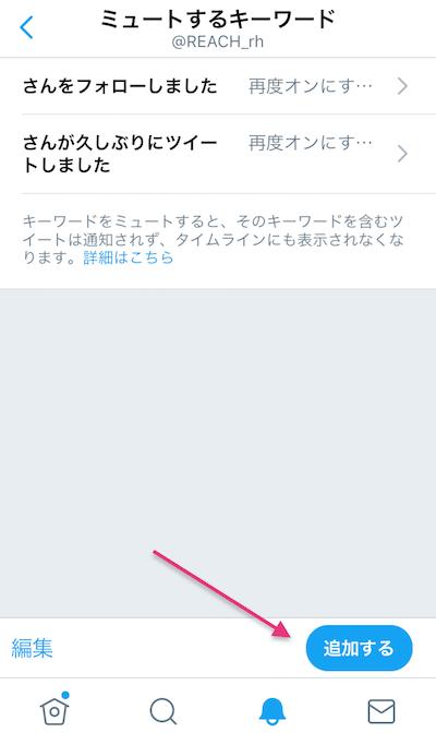 4_ミュートするキーワード>追加