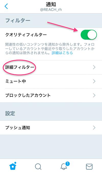 1_設定とプライバシー>通知