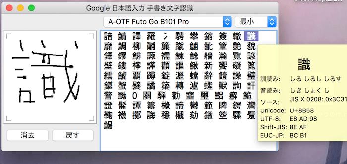 Google 手書き入力PAD