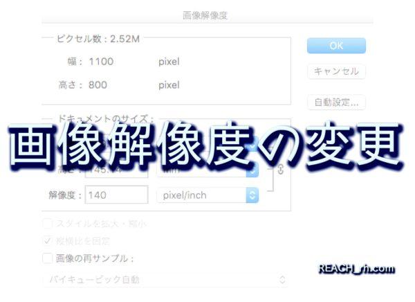画像のリサイズ 解像度の変更を劣化させずにするやり方 Reach Rh Com