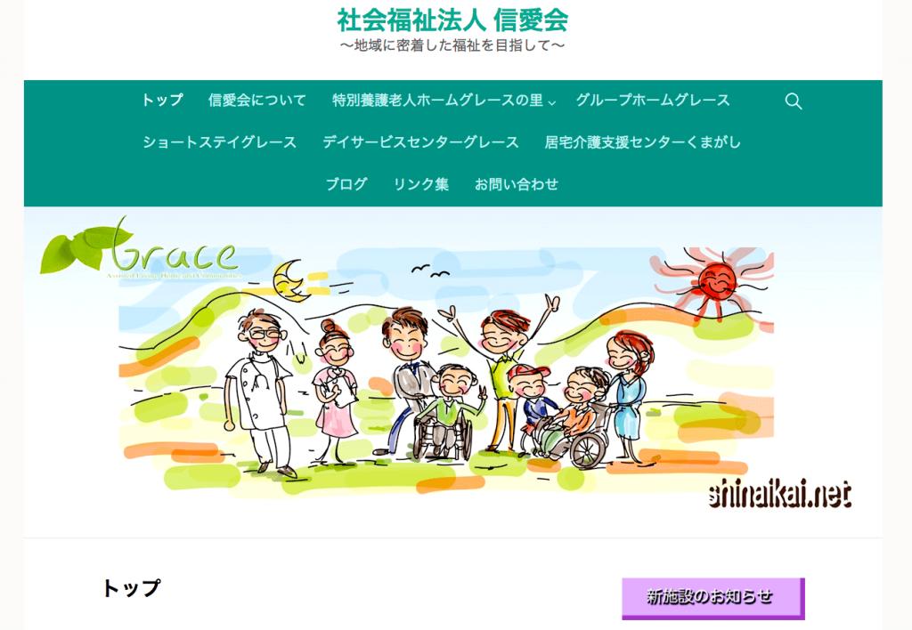 Shinaikai-min