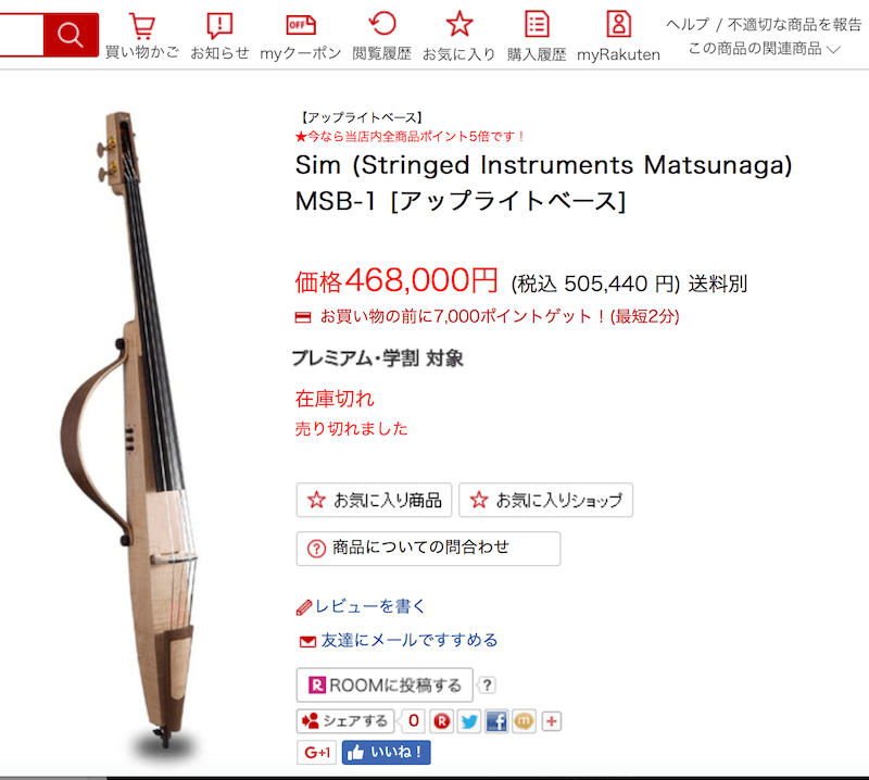 Sim(Stringed Instruments Matsunaga)MSB-1