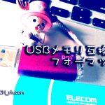 USBメモリーフォーマット、MacとWindowsの互換性対処法