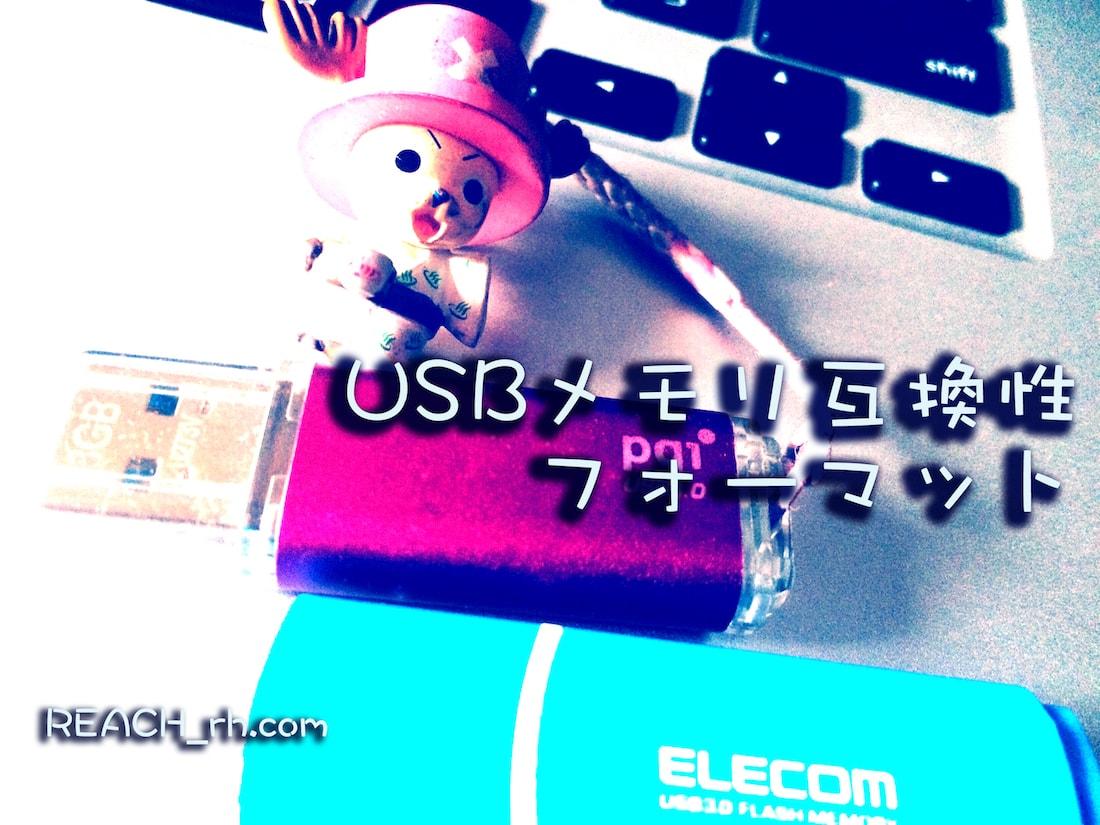 USBメモリー互換性フォーマット