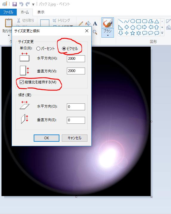 Windowsペイントでリサイズ2