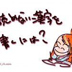 読めない漢字を検索する、書くには?