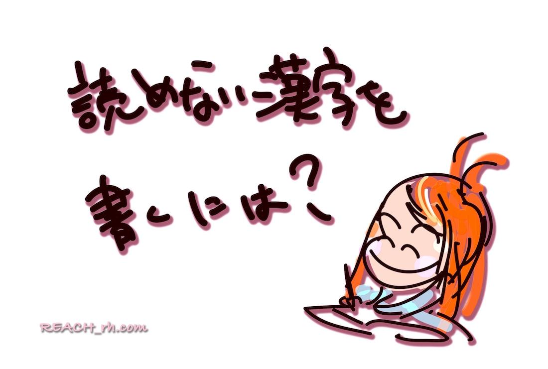 Yomenai kanji