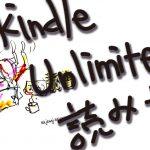 Kindle Unlimited をまだ継続している件