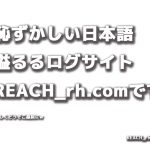恥ずかしい日本語を普通に使ってしまっている件
