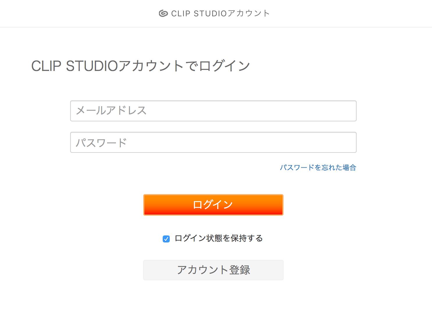 CLIP STUDIOアカウントでログインページの画面