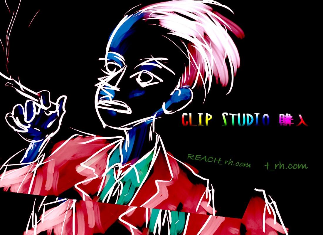 CLIP STUDIO 購入