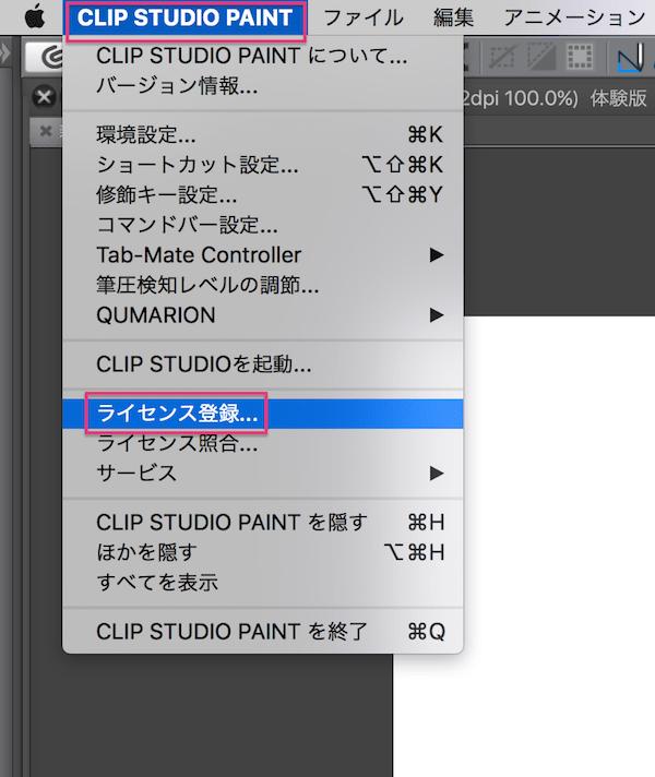 Mac CLIP STUDIOライセンス登録