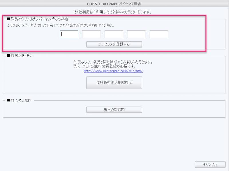 Win CLIP STUDIO ライセンス照合