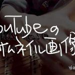 YouTubeのサムネイル画像設定の仕方